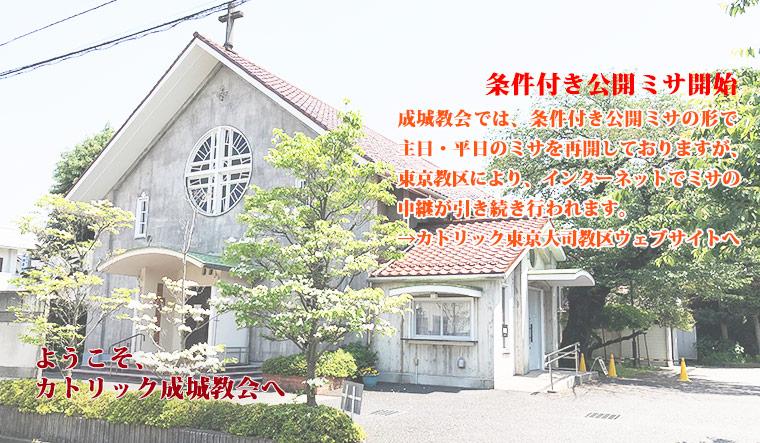 ようこそ、カトリック成城教会へ。条件付き公開ミサ開始成城教会では、条件付き公開ミサの形で主日・平日のミサを再開しておりますが、東京教区により、インターネットでミサの中継が引き続き行われます。→カトリック東京大司教区ウェブサイトへ