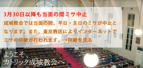 ようこそ、カトリック成城教会へ。東京都世田谷区にあるカトリックの教会「カトリック成城教会」についてご紹介しています。はじめての方でもどうぞお気軽にお越しください。教会員一同、皆様のお越しをお待ち申し上げています。